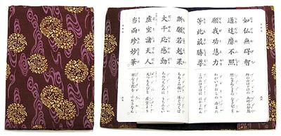 赤本・聖典ブックカバー