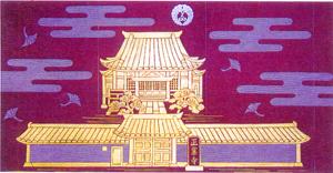 オリジナル法要記念品(教本念珠袋又はテーブルセンター)